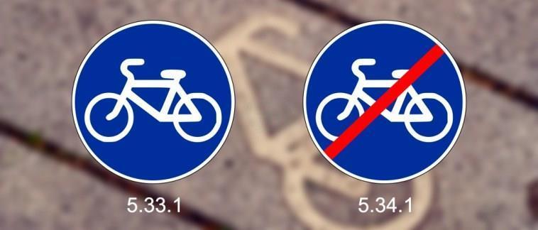 Знаки велосипедной зоны