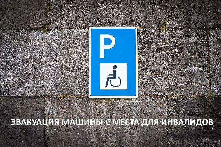 Могут ли эвакуировать авто с места для инвалидов?
