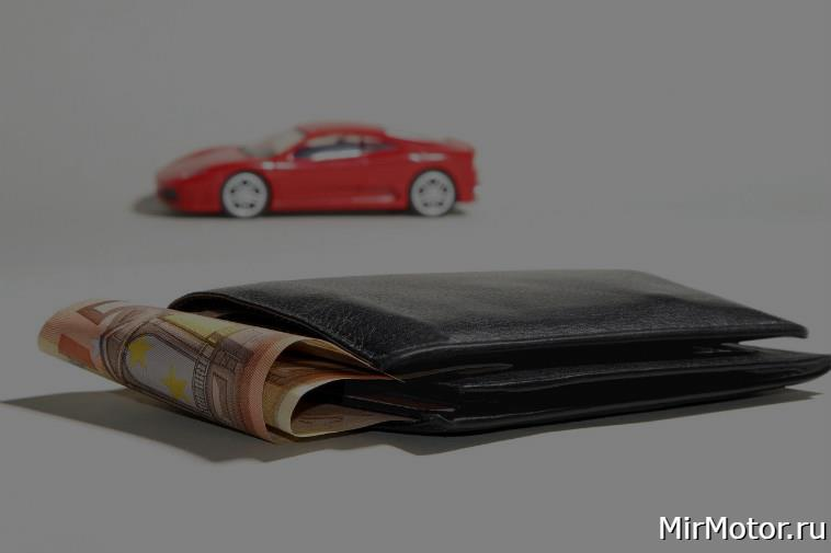 Что сделать и какие документы получить после полной выплаты кредита за автомобиль?