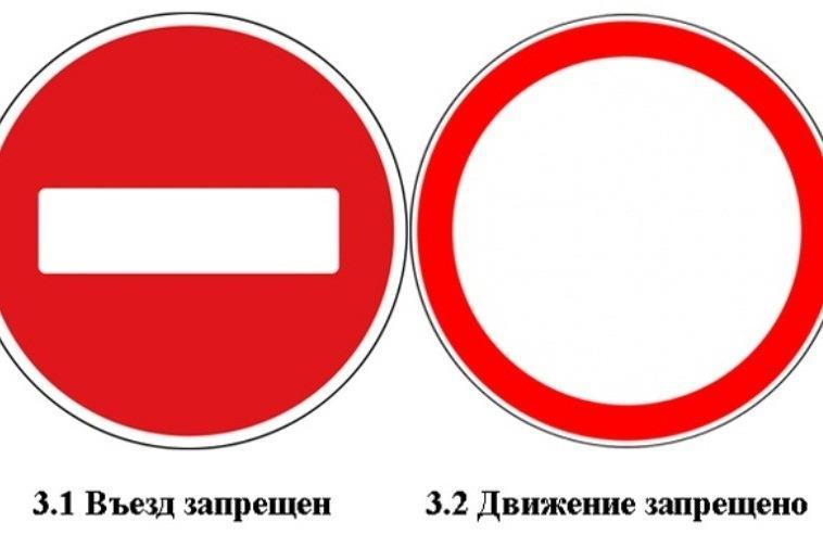 Знак «Въезд запрещен» и «Движение запрещено»: в чем их принципиальные различия?