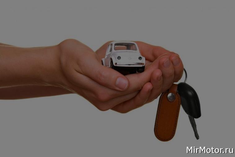 Как можно продать машину, если она в кредите