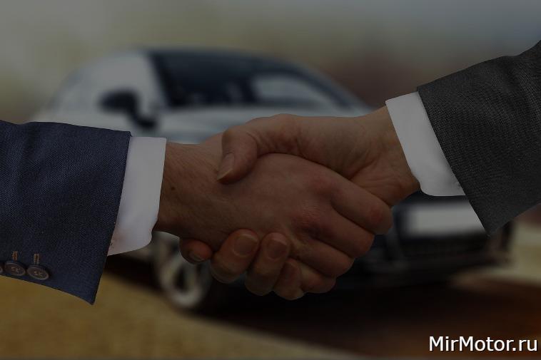 Где и как можно заключить договор купли-продажи на автомобиль?