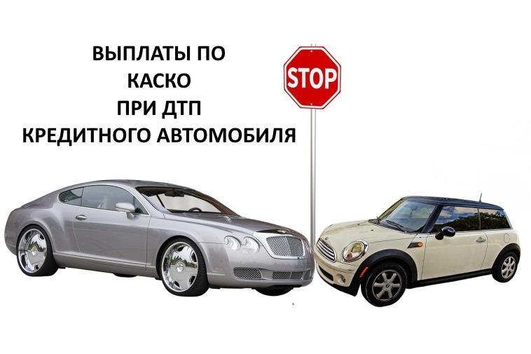 если не продлевать каско на кредитный автомобиль